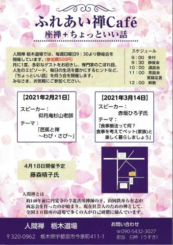 栃木禅カフェ2021年2月3月.jpg