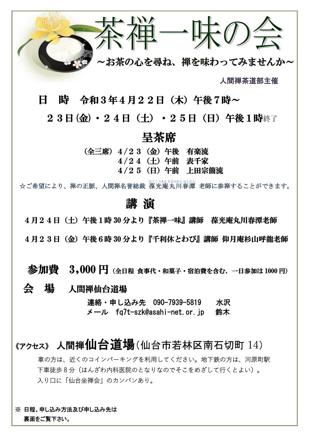 茶禅一味in仙台 20210422-25.jpg