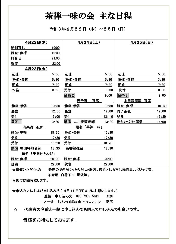 茶禅一味in仙台 20210422-25裏面.jpg