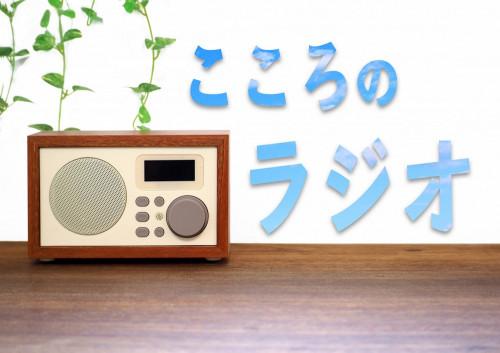 こころのラジオ.jpg