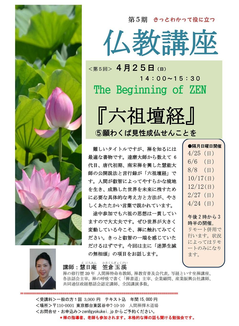 仏教講座2021年4月.jpg