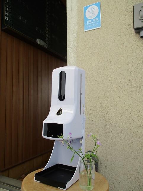 消毒・検温器(和歌山道場).jpg