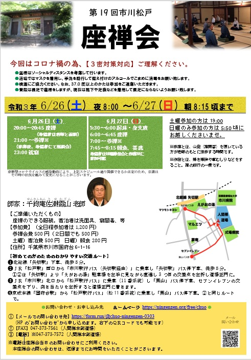 中央参禅会2021年6月.jpg