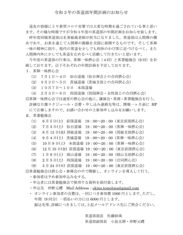 茶道部R3年度年間行事予定v2.jpg
