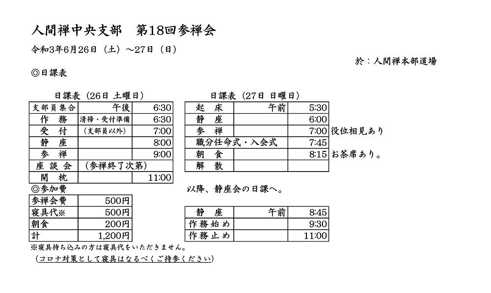 中央参禅会日課表2021年6月v2.jpg