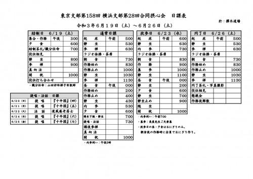 【日課表】東京支部第158回横浜支部第28回合同摂心会.jpg