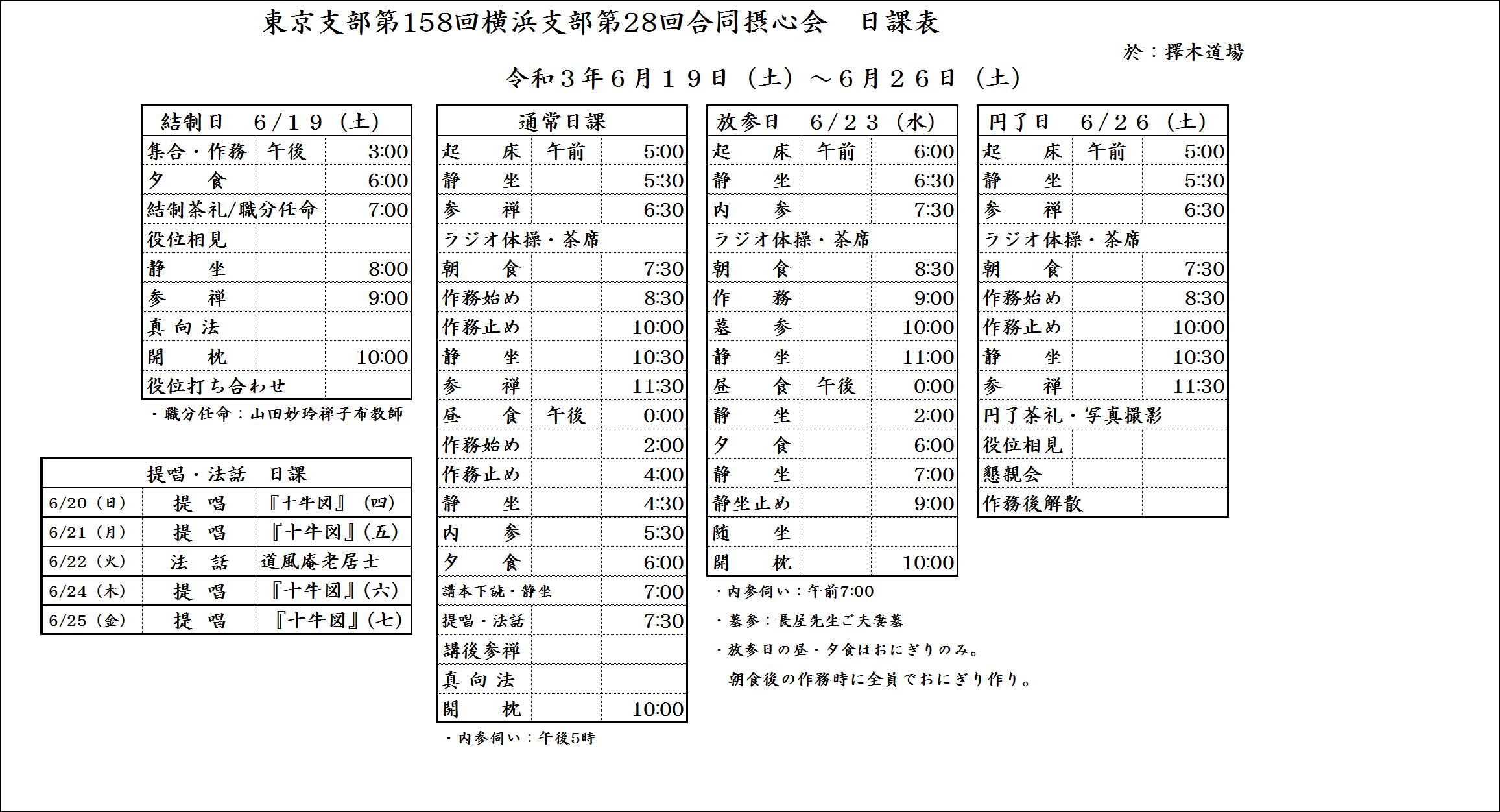 第158回東京支部・第28回横浜支部合同摂心会.png