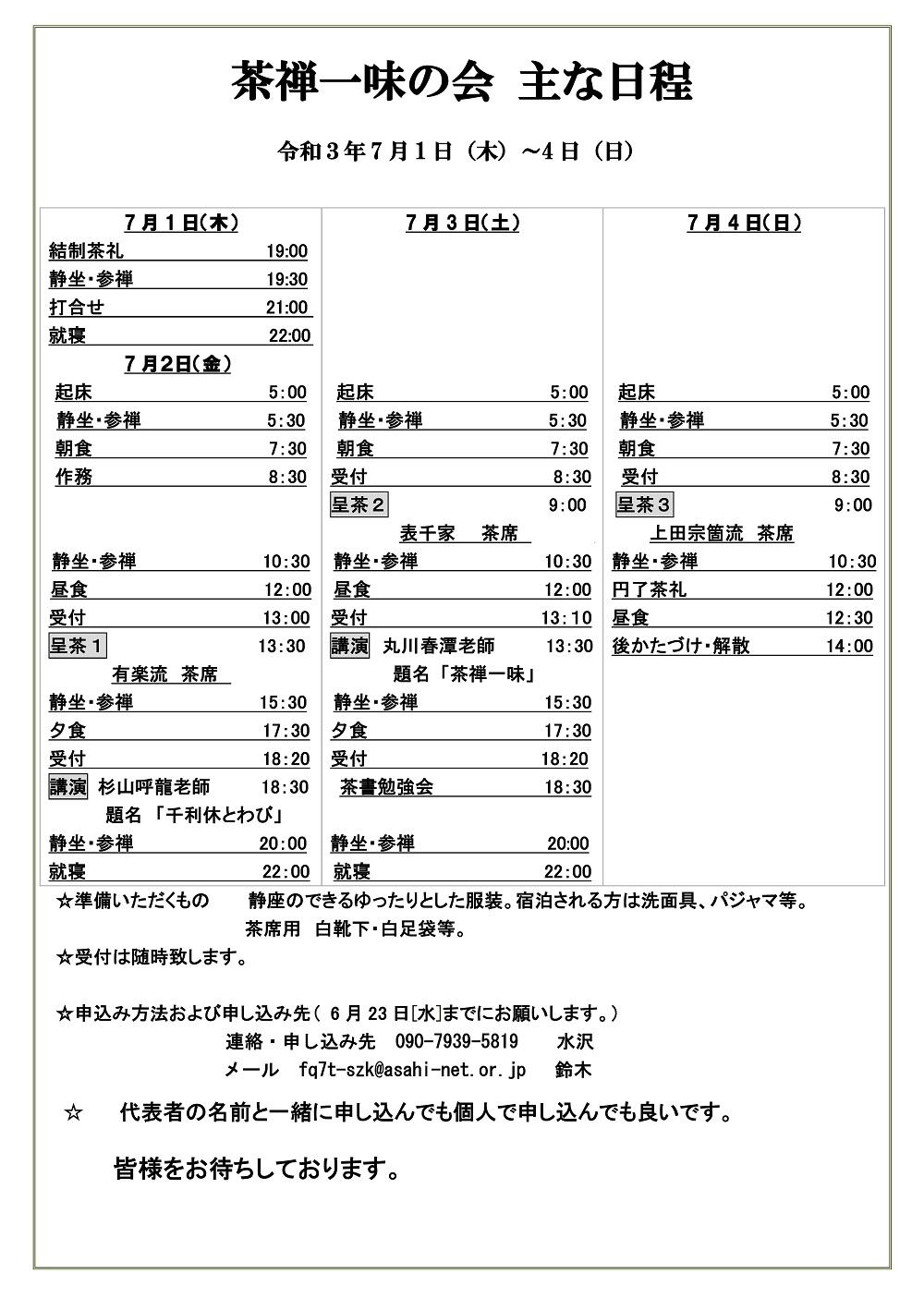 仙台茶禅一味日課20210701.jpg