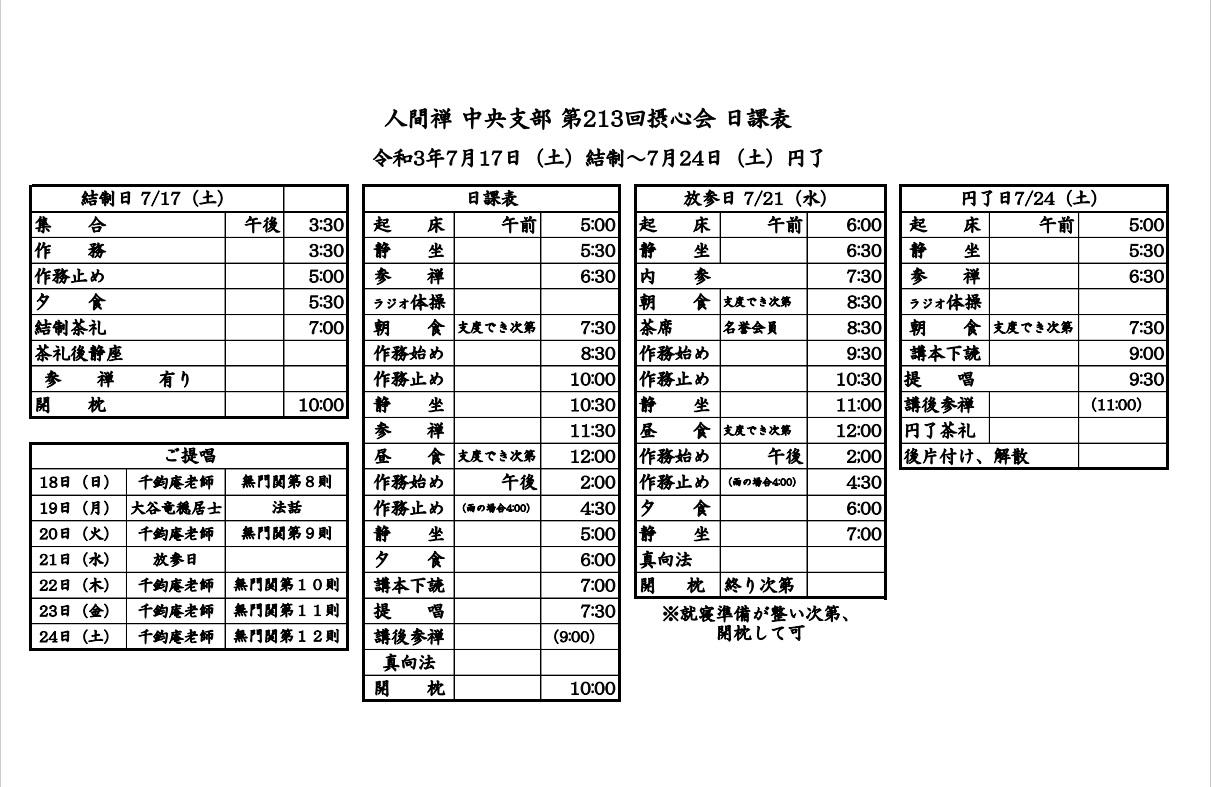 中央213回日課表.jpg