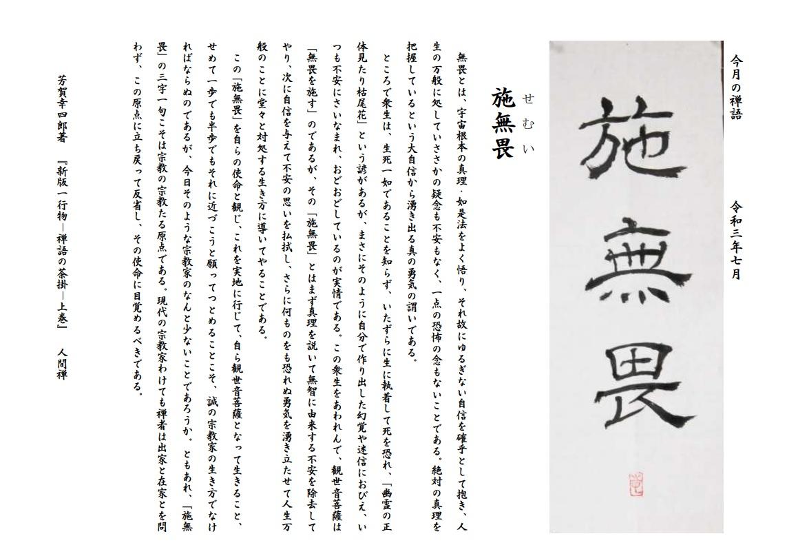 2021年7月の禅語「施無畏」.jpg