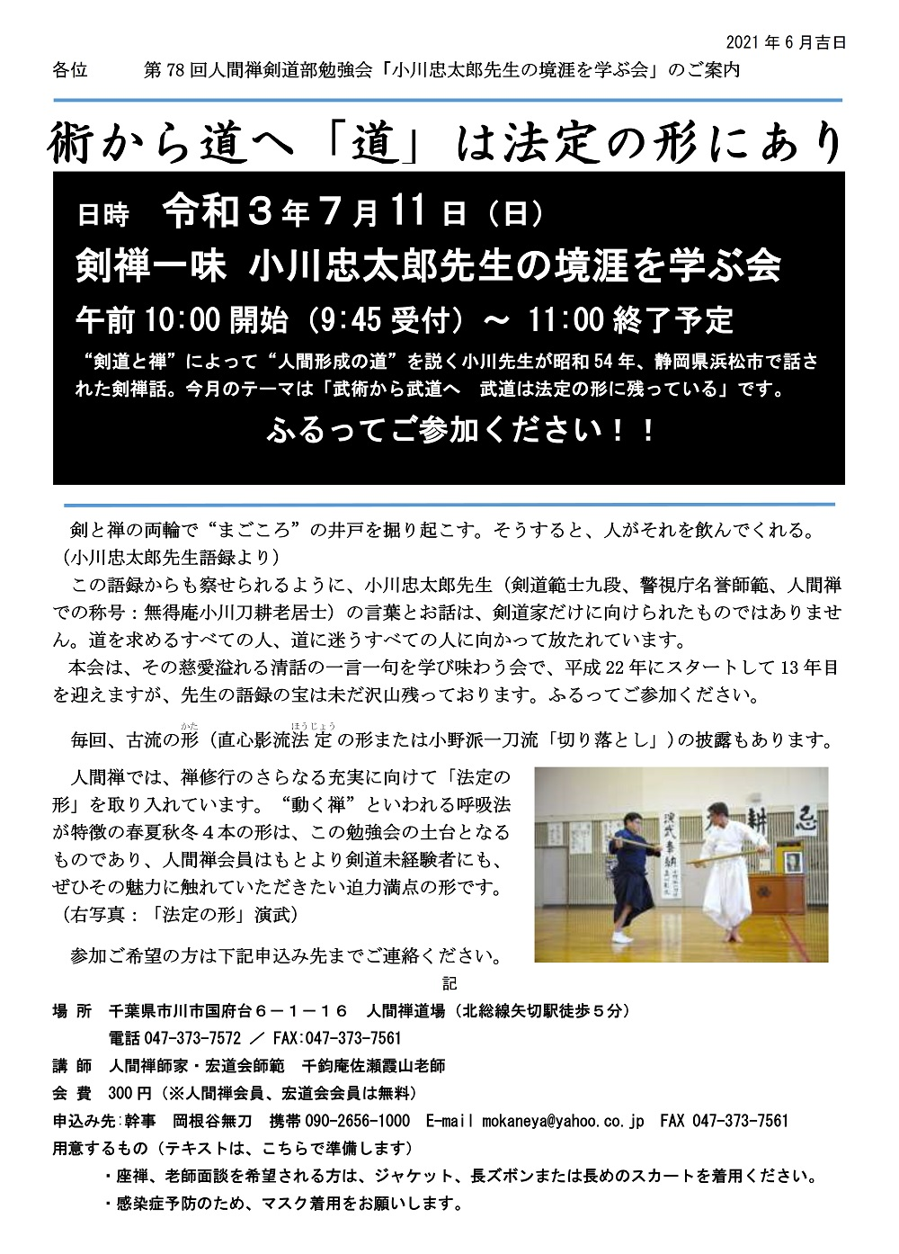剣書勉強会2021年7月チラシ.jpg