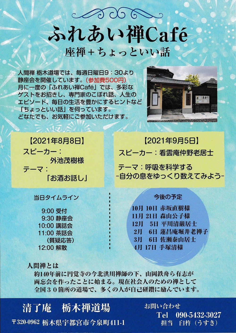 栃木禅カフェ8月9月.jpg