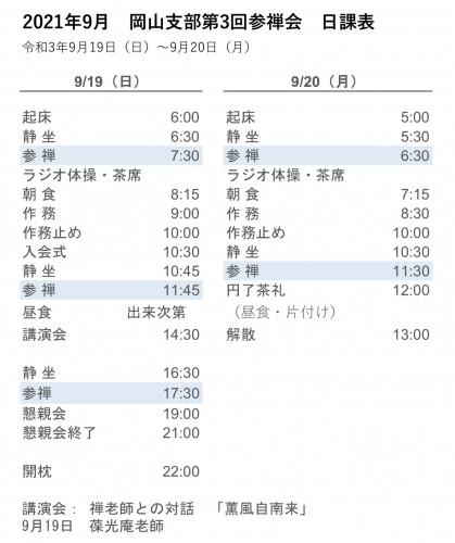2021年岡山参禅会日課表.jpg