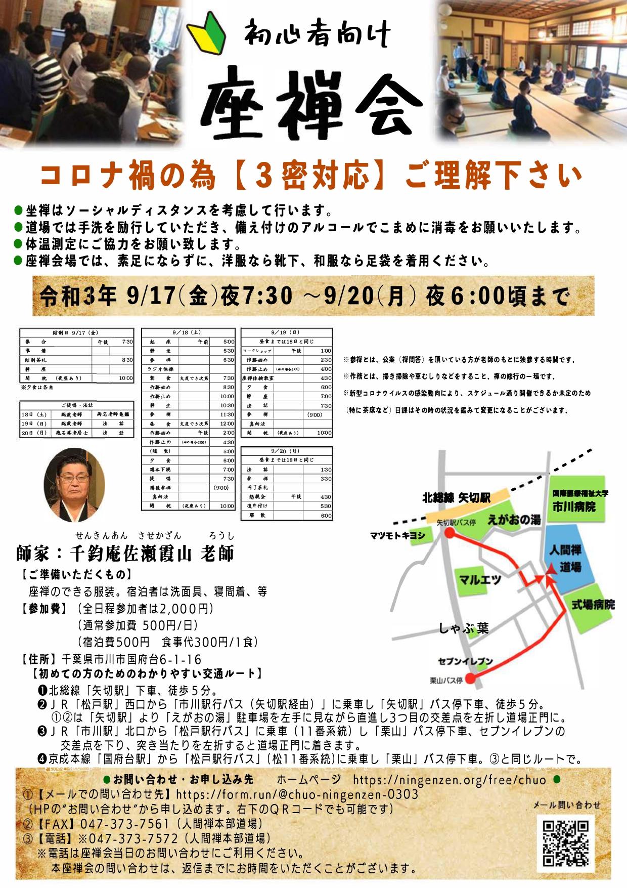 青年部摂心会No98チラシ20210803_page-0001.jpg