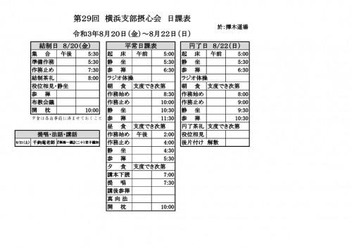 【日課表】第29回横浜支部摂心会_懇親会中止.jpg