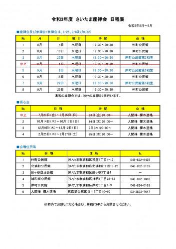 人間禅日程表8月~9月_page-0001.jpg