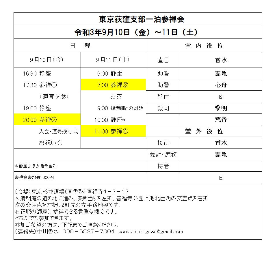 2109.10.11一泊参禅会.png