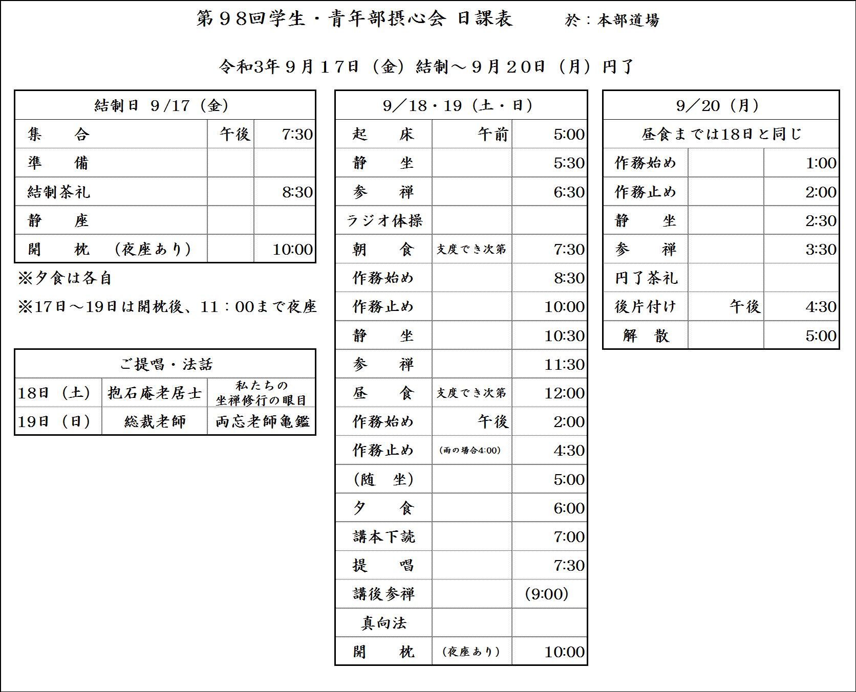 青年部摂心会No98日課表.png