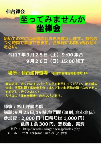 仙台参禅会ちらしR3年9月25∼26日-1.jpg