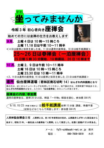 仙台R3年9,10月坐禅会ちらし-1.jpg