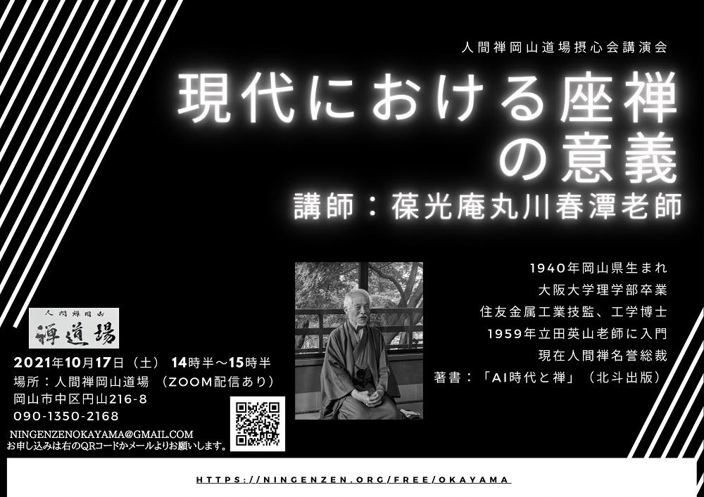 岡山講演チラシ20211017.jpg