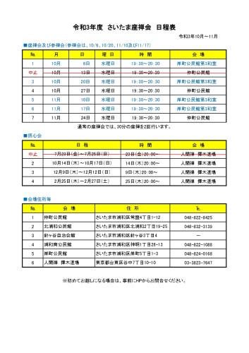 人間禅日程表10月~11月_page-0001 (1).jpg
