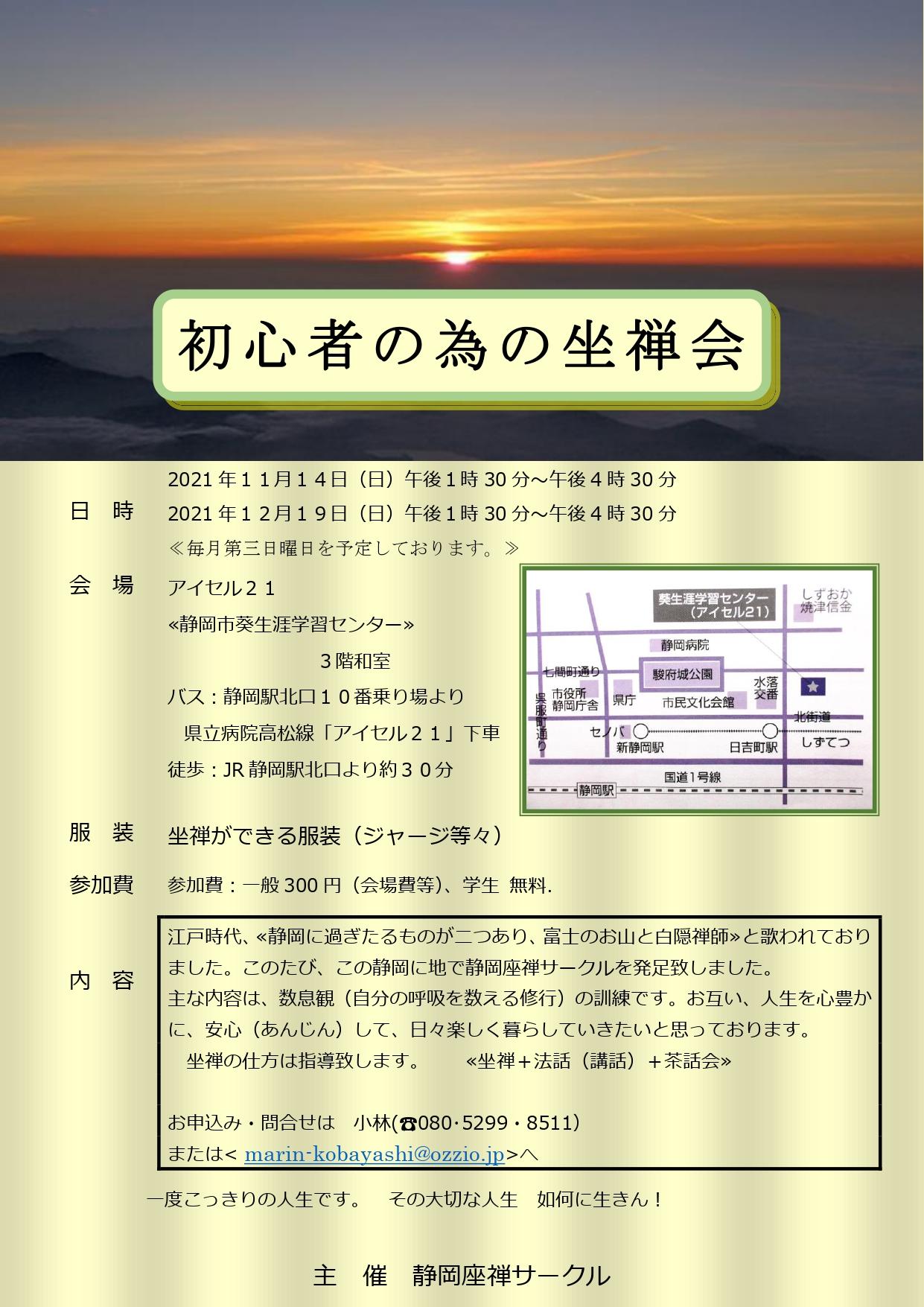 座禅会ポスター_日の出20210417_page-0001.jpg