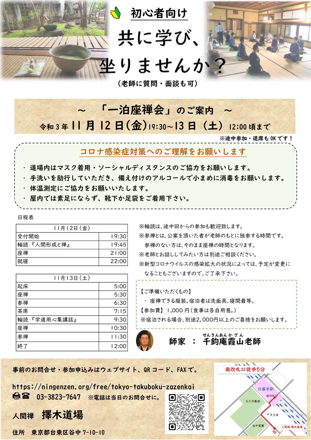 【最終版】一泊座禅会チラシ20211112・13_page-0001.jpg