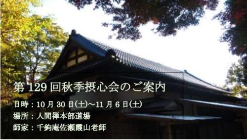 129回秋季本部摂心会バナー.jpg