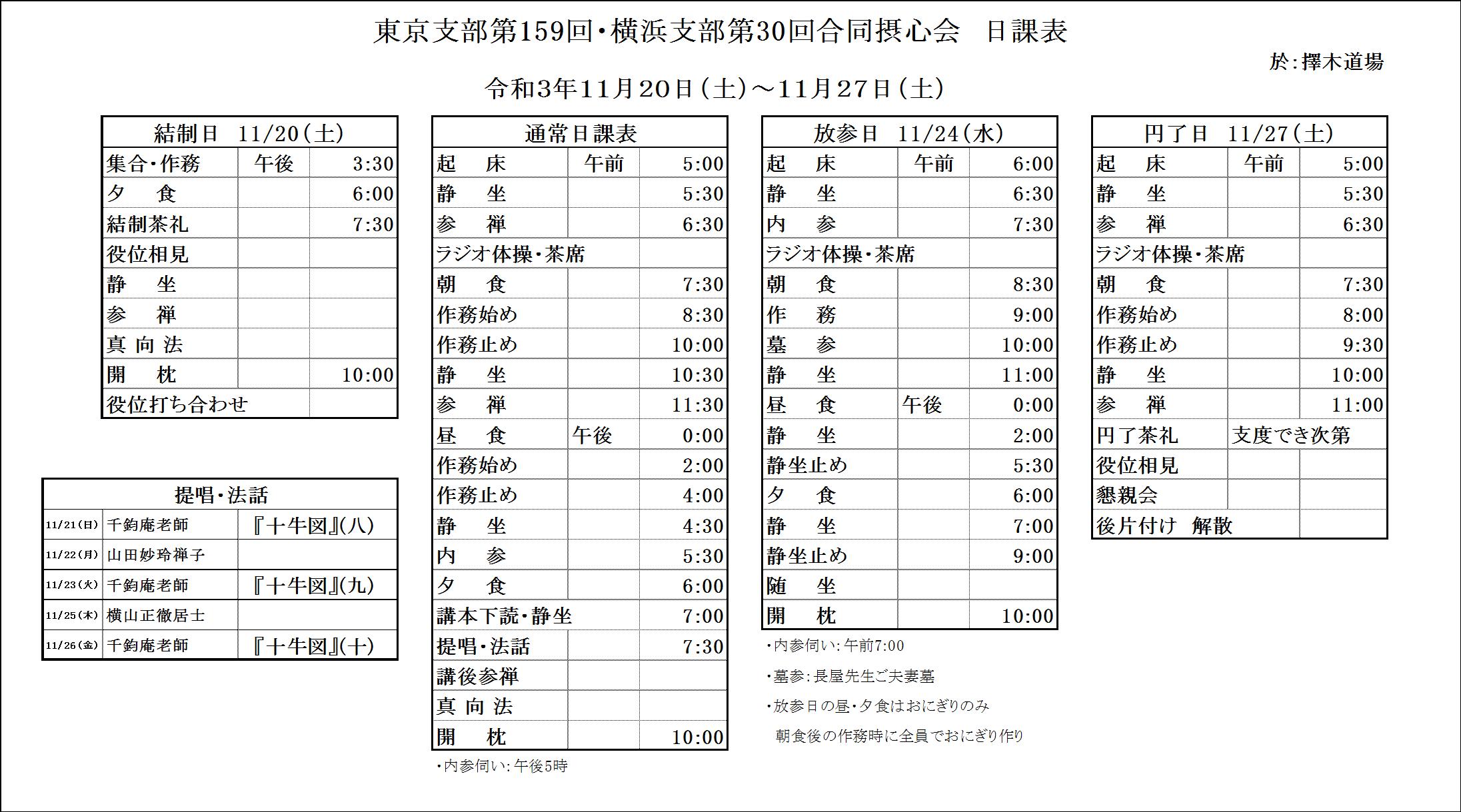 No.159東京・No30横浜摂心会日課表.png