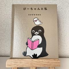 宮城野区 美容室 ヘアペッピーノ 絵本1.jpg