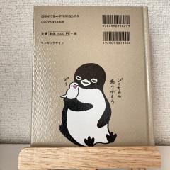 宮城野区 美容室 ヘアペッピーノ 絵本2.jpg