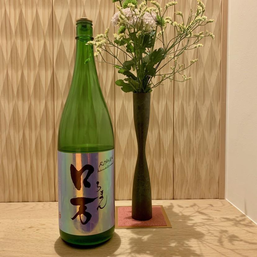 ロ万 純米吟醸 うす濁り(福島)
