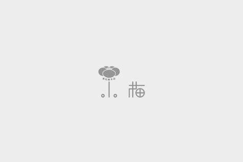 小梅【酒肴】コース