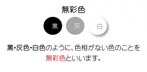 無彩色.jpg