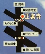 正楽寺2.jpg