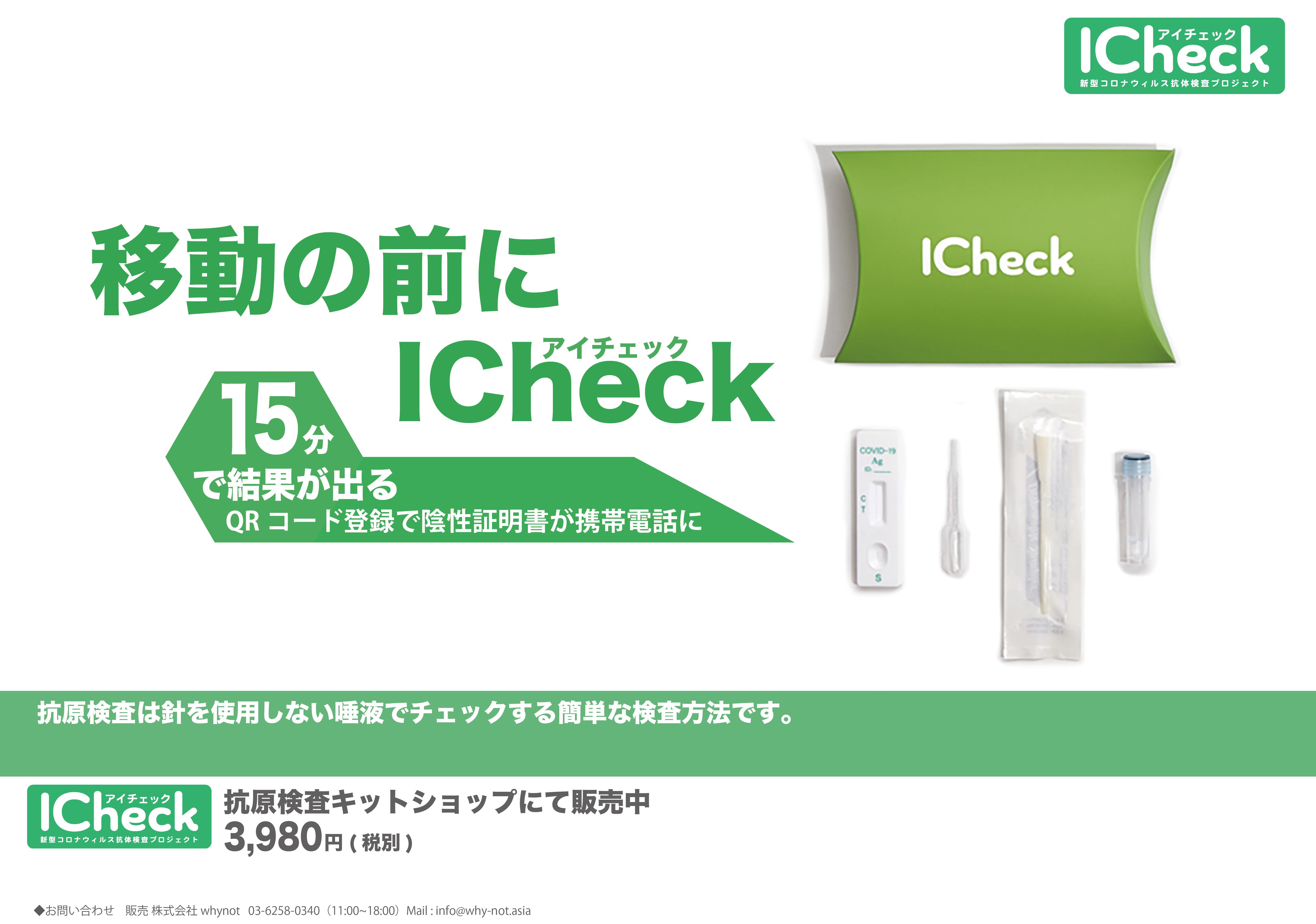 疫学調査プロジェクト ICheckと業務提携契約を締結しました