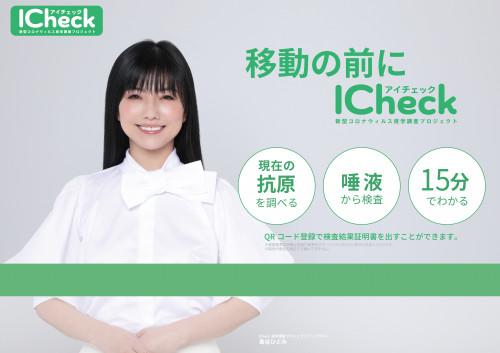 抗原検査ポスター ICheck.png