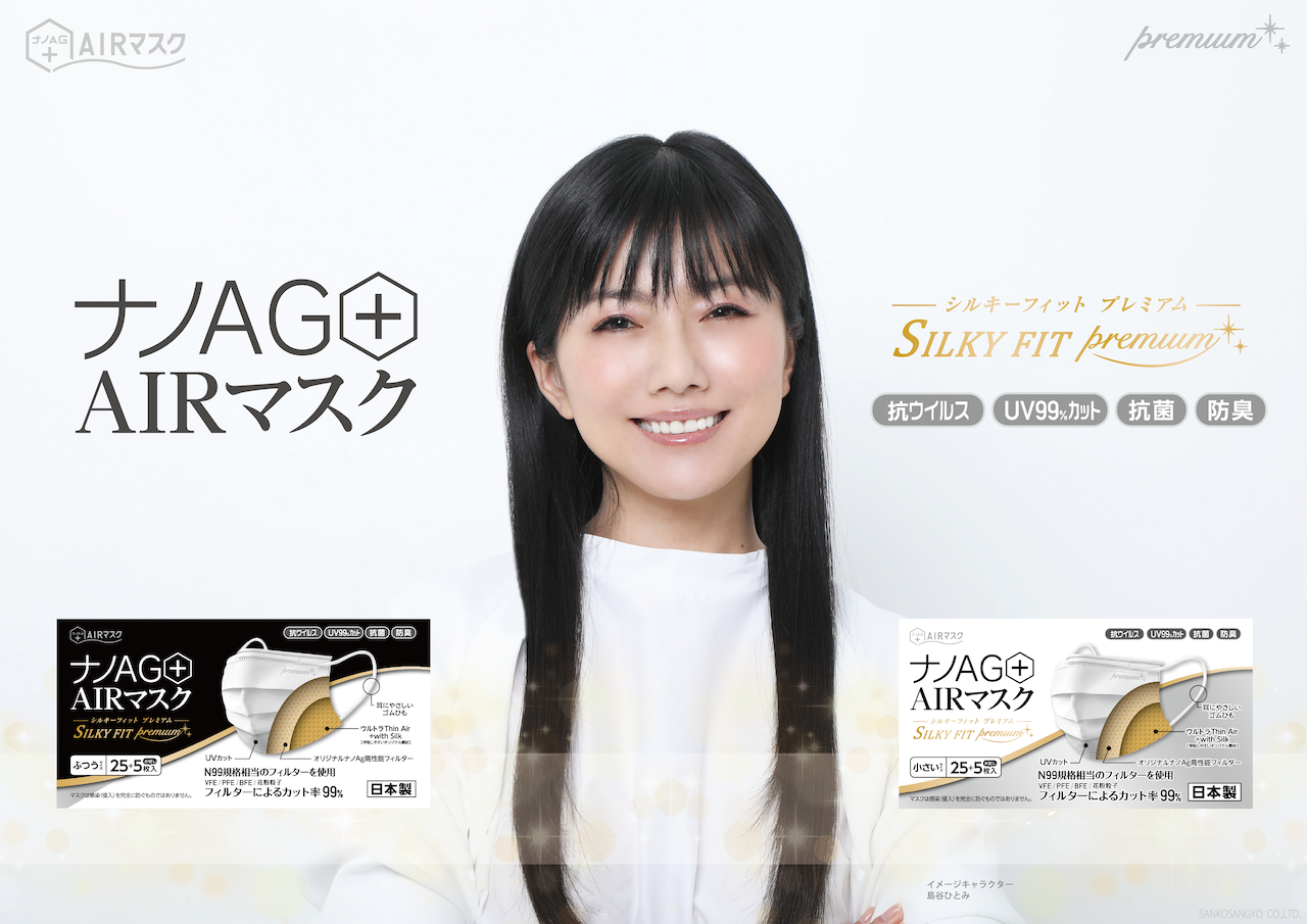 ナノAG+AIRマスク 広告 OL のコピー.png