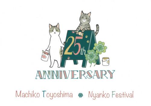 25周年記念グッズ