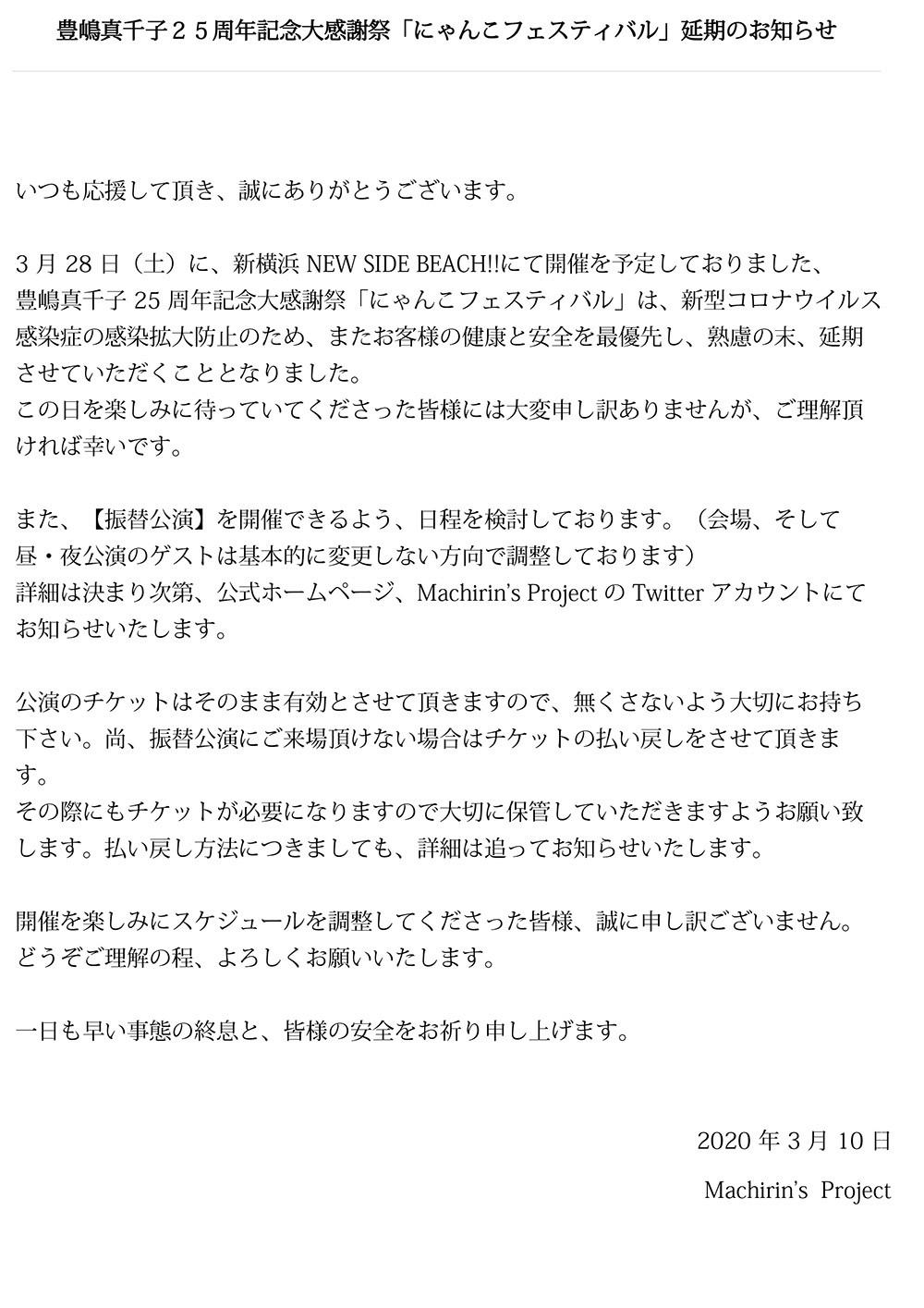 公演延期のお知らせ A.jpg