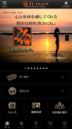 イリマアプリ無料ダウンロード特典有り割引クーポン配信!