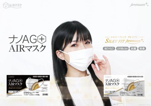 ナノAG+AIRマスク2 OL .png