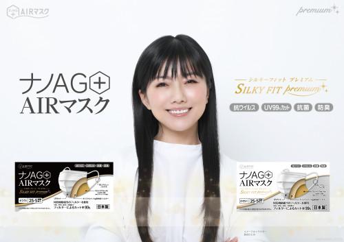 ナノAG+AIRマスク 広告 OL .png