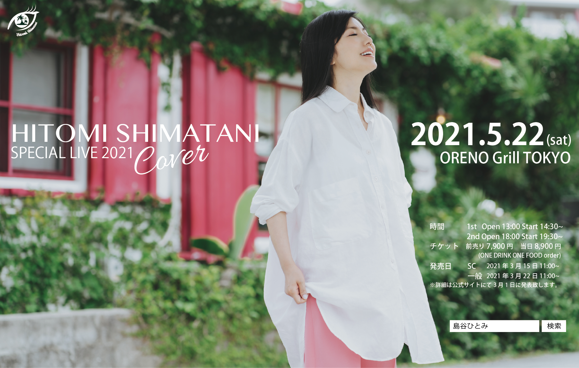 HITOMI SHIMATANI Special live 2021  cover .png