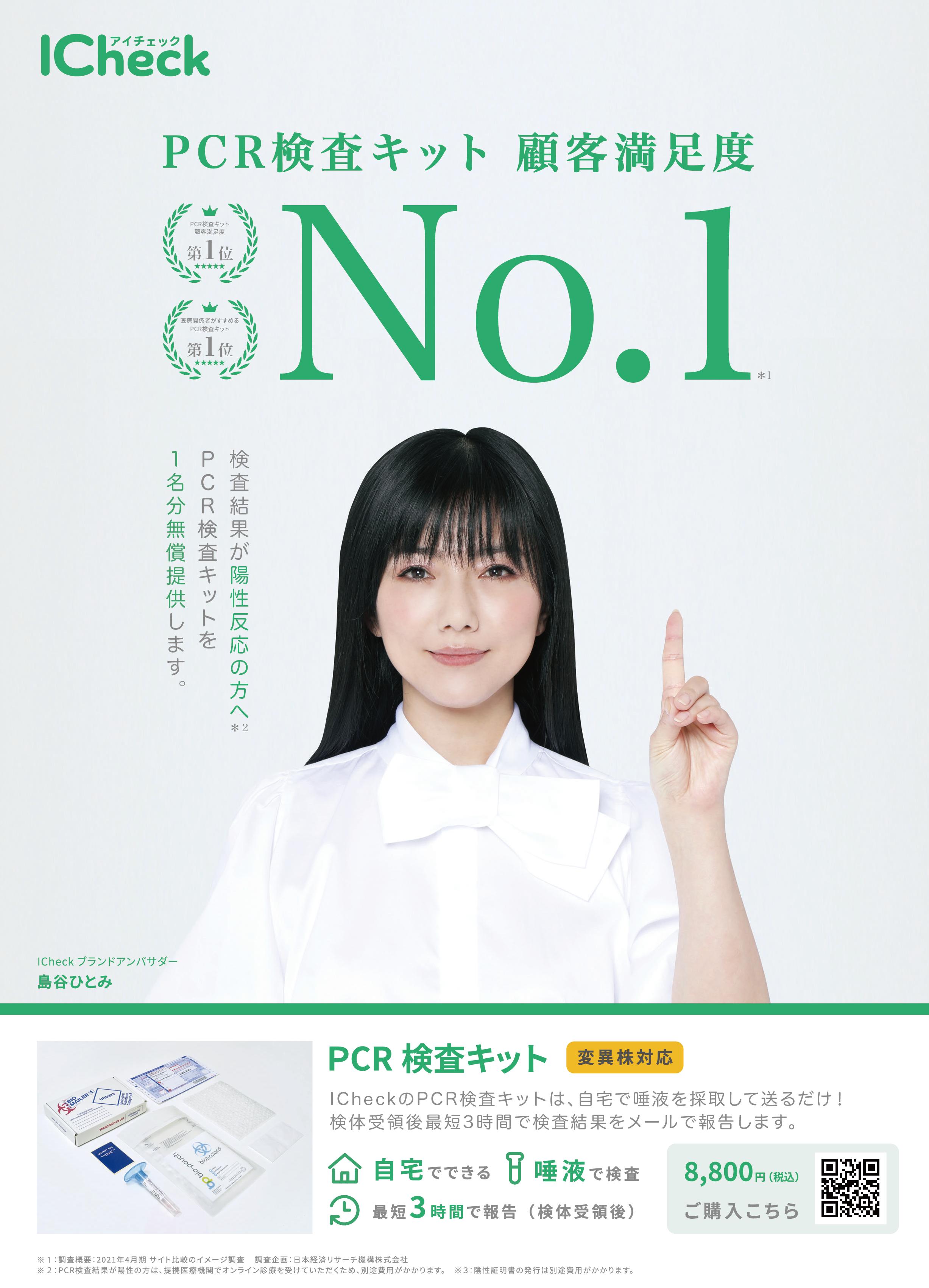 PCR POP 2.png