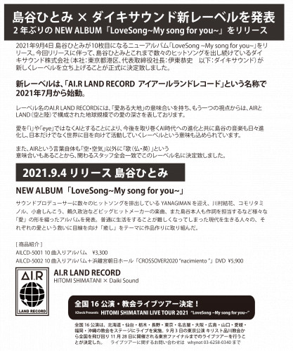 ★★2021/9/4 NEWアルバムリリース決定!★★