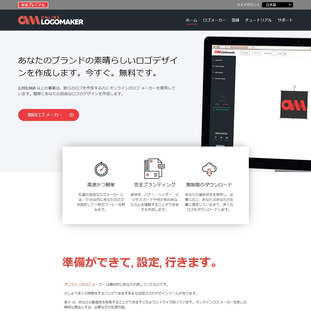 オンラインロゴメーカー