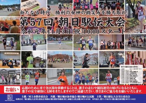2019a2_poster_yoko_入稿.jpg