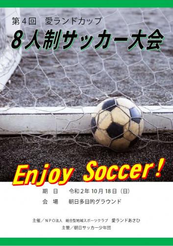 愛ランド8人制サッカー大会2020.JPG